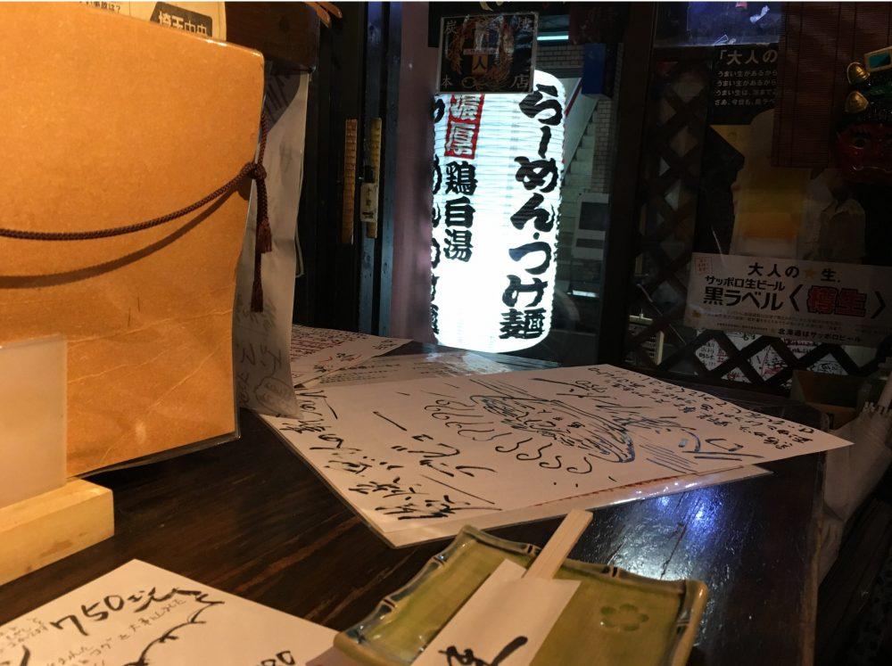 【上尾市】「麺屋 鶏人」 濃厚醤油鶏白湯らーめんはスープがトロトロで美味かった