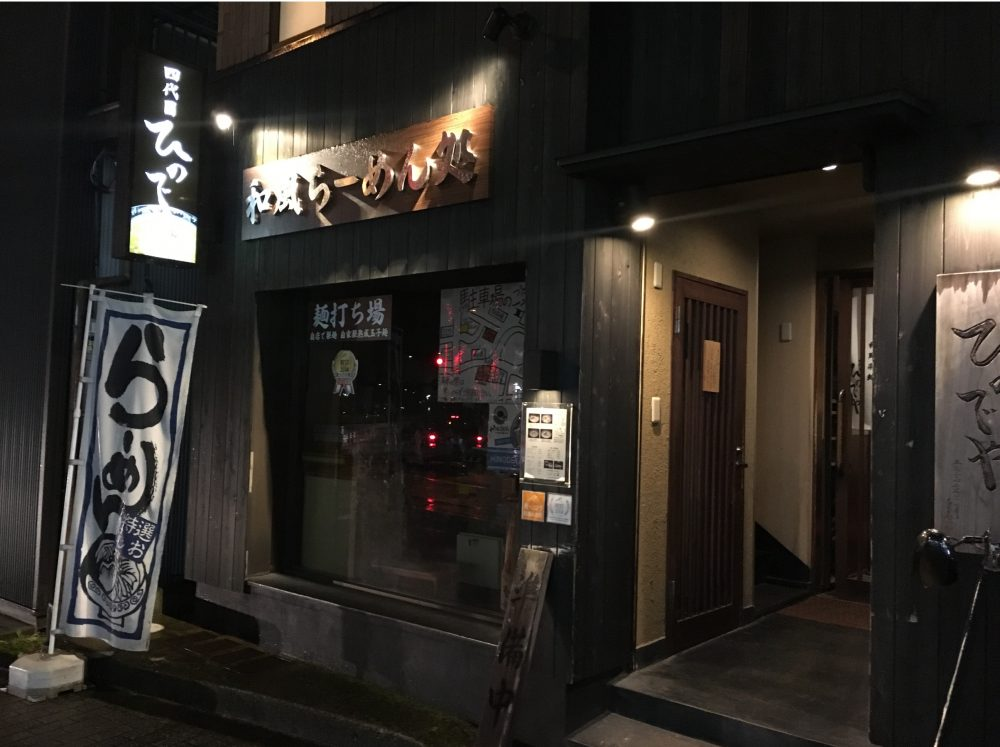 【川越市】2014年埼玉ラーメン食べログNO1 駅近の「ひのでや」にいってきた