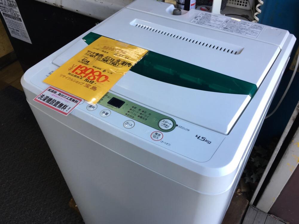 ヤマダ電機 中古 洗濯機 4.5