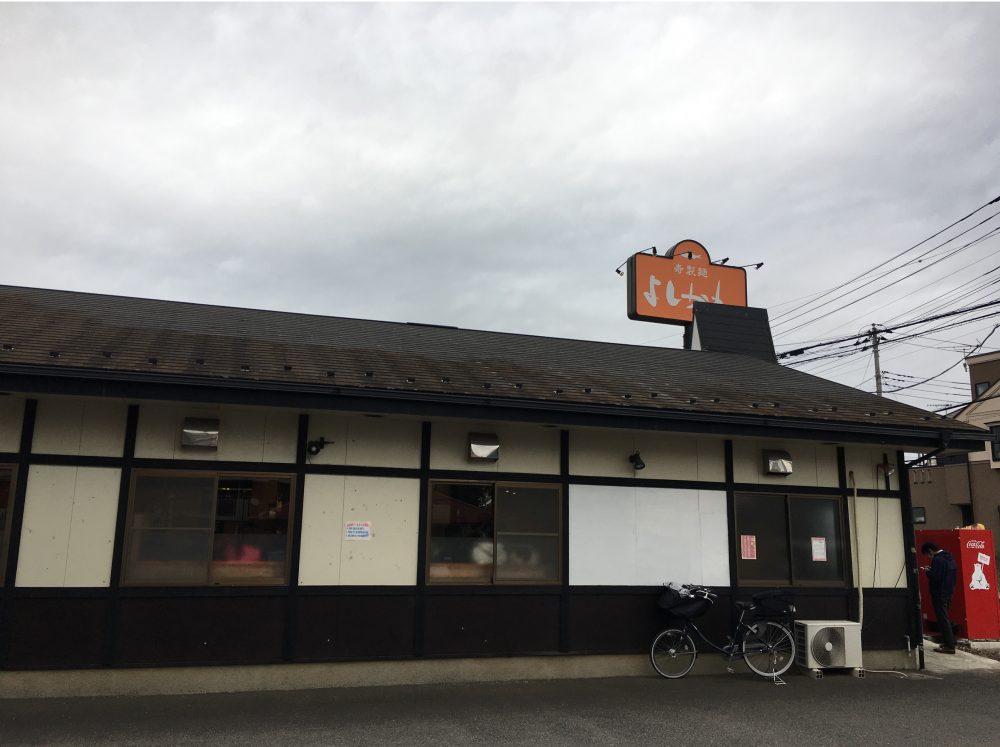 【川越市】寿製麺よしかわの煮干ラーメン「白醤油」は美味しくておすすめ バリアフリーで車椅子専用ルーム有