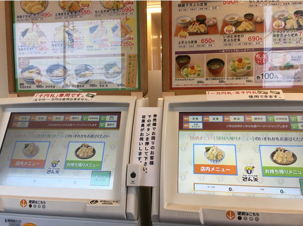 【さいたま市見沼区】新店!「さん天」390円の激安!海老天丼を食べてきた