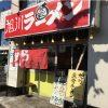 【さいたま市桜区】「きく家」でローソンで商品化されたことのある、魚骨ラーメンを食べてきた
