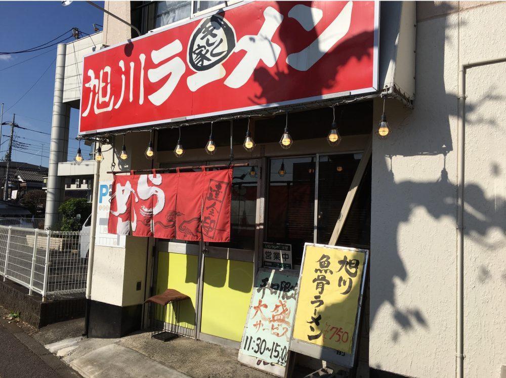 【さいたま市桜区】「きく家」で魚骨ラーメンを食べてきた