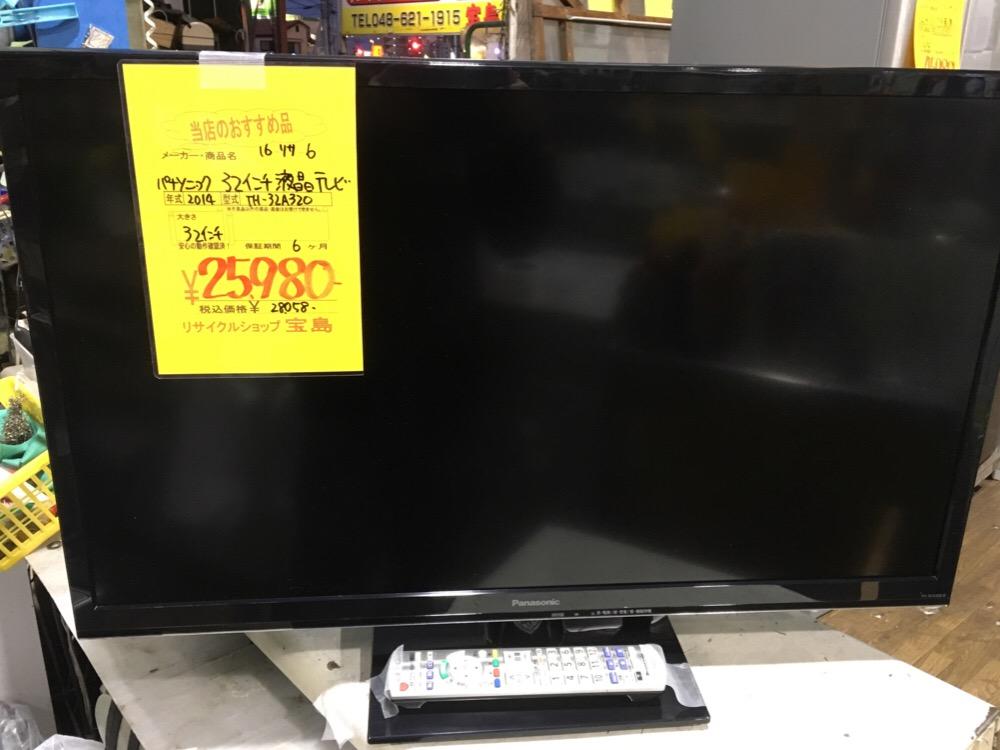 埼玉県リサイクルショップ 中古32型液晶テレビ