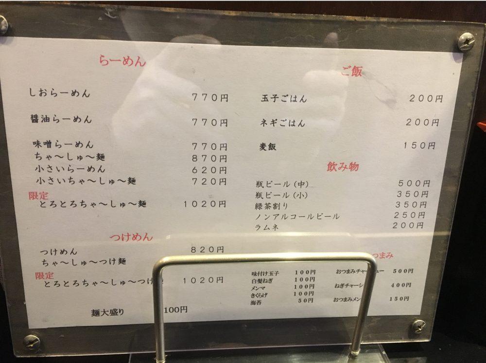 【桶川市】食べログ評価1位のラーメン店「ふくのや」にいってきた