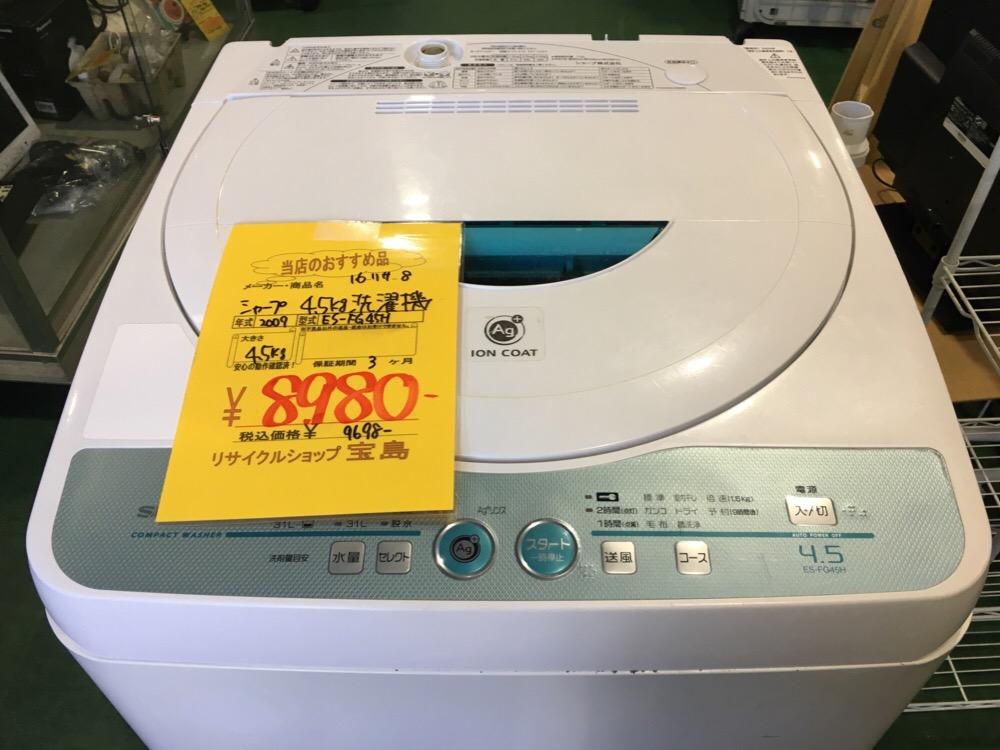 埼玉県 中古 洗濯機 リサイクルショップ
