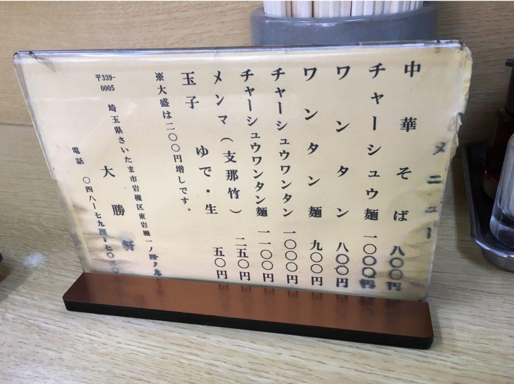 【さいたま市岩槻区】ラーメン店 大勝軒で「中華そば」を食べてきた