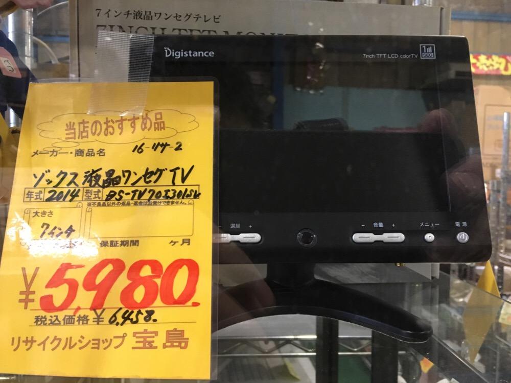 液晶ワンセグTV 埼玉県リサイクルショップ