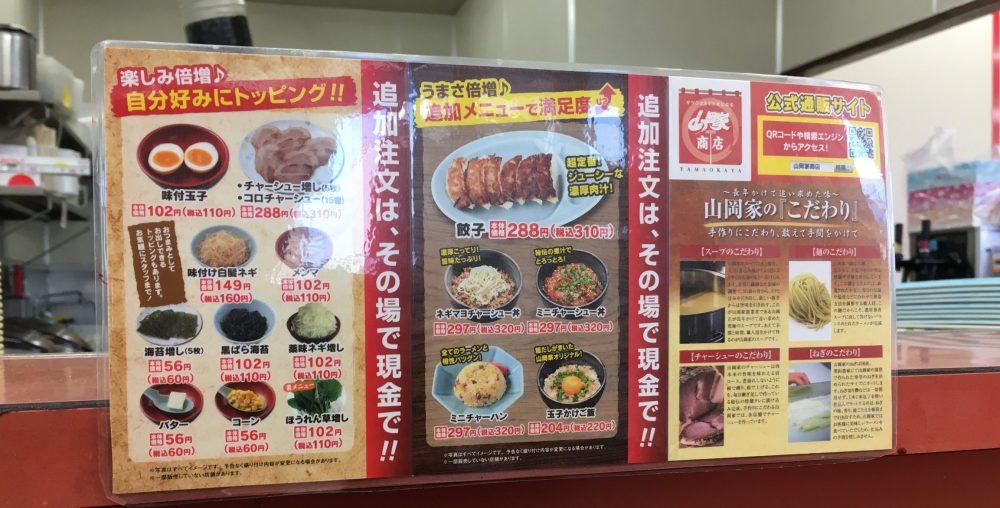 【さいたま市西区】「山岡家」って独特の豚骨のにおいがする!それと塩ラーメンを食べてきた