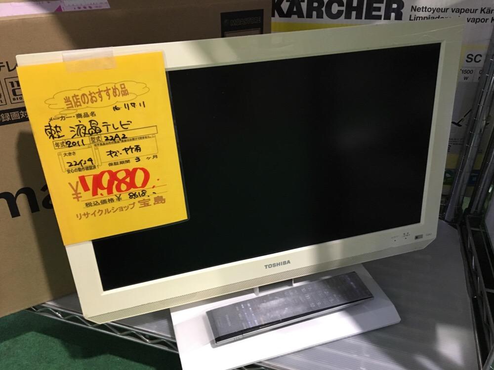 22インチテレビ 埼玉県 リサイクルショップ
