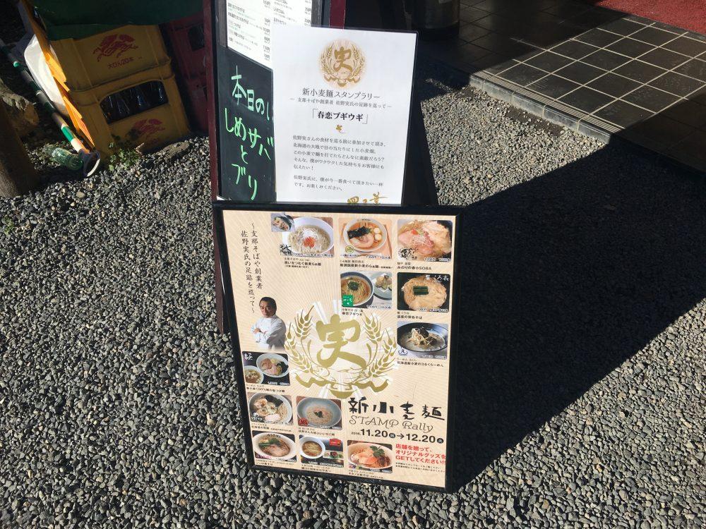 【比企郡川島町】埼玉県ラーメンランキング1位のお店「四つ葉」にいってきた