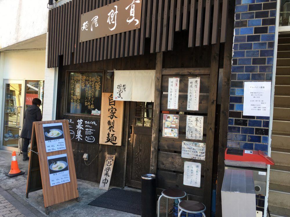 【和光市】和の職人がつくる最高に美味しいラーメン店「樹真」