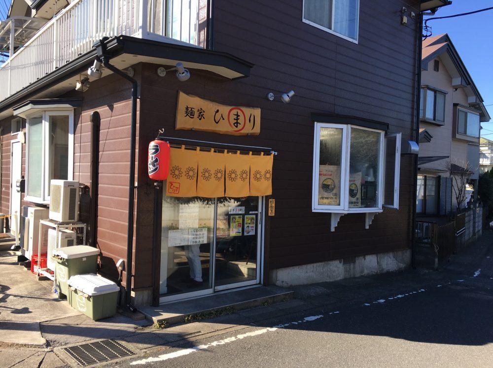 【さいたま市岩槻区】二郎系もあるよ!「麺屋ひまり」にいってきた
