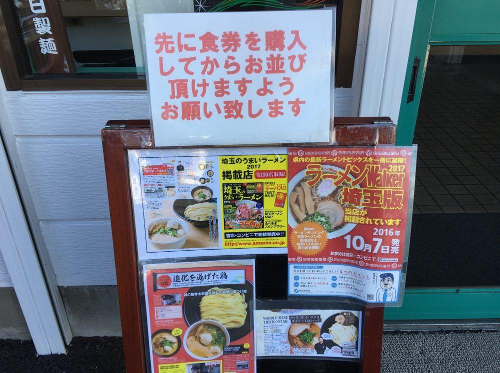 【桶川市】おしゃれなラーメン店「NOODLE BASE TRICK☆STAR」 にいってきた