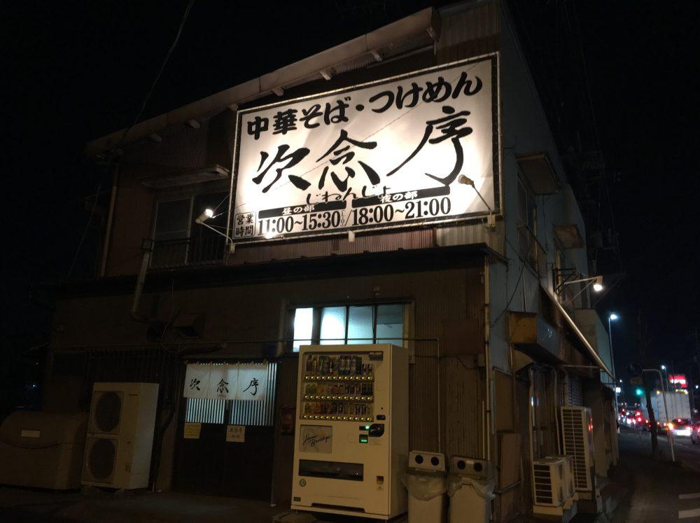次念序 (じねんじょ)