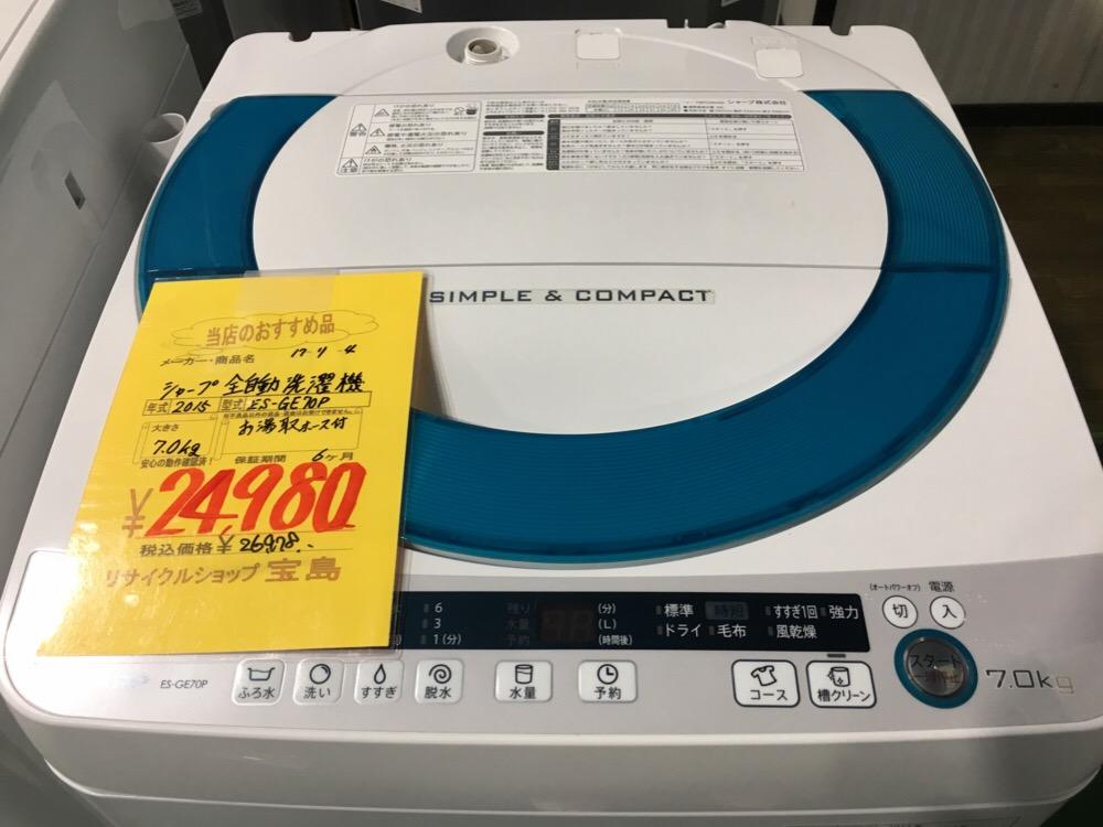 【2017年1月の商品入荷情報】埼玉県のリサイクルショップ宝島