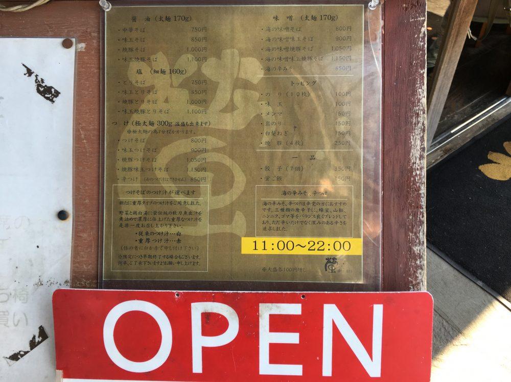 【さいたま市見沼区】大人気!美味しくて、おすすめのーメン店「蛍」に行ってきた