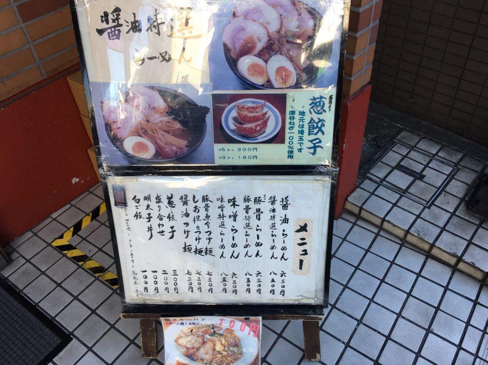 【さいたま市大宮区】「葱次郎」焦がし葱の風味がする美味しいラーメンでした!