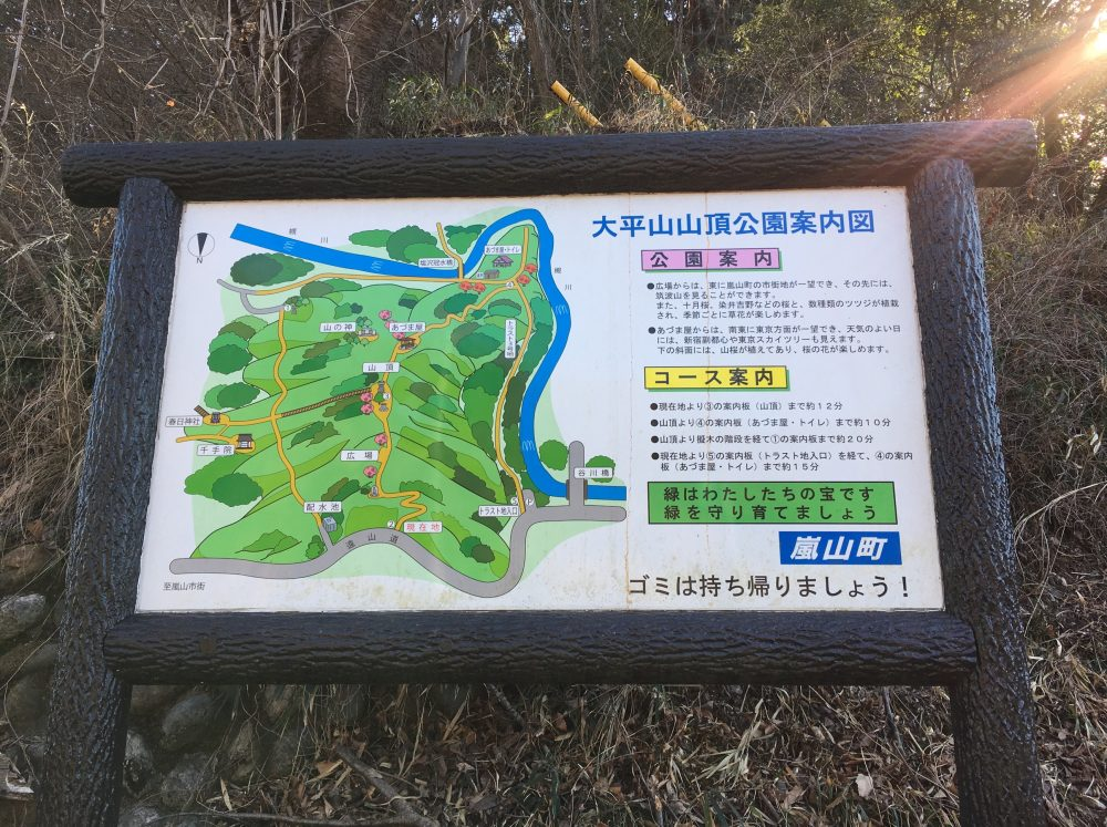 【比企郡嵐山町】ハイキングにいいかも?大平山に登ってみた