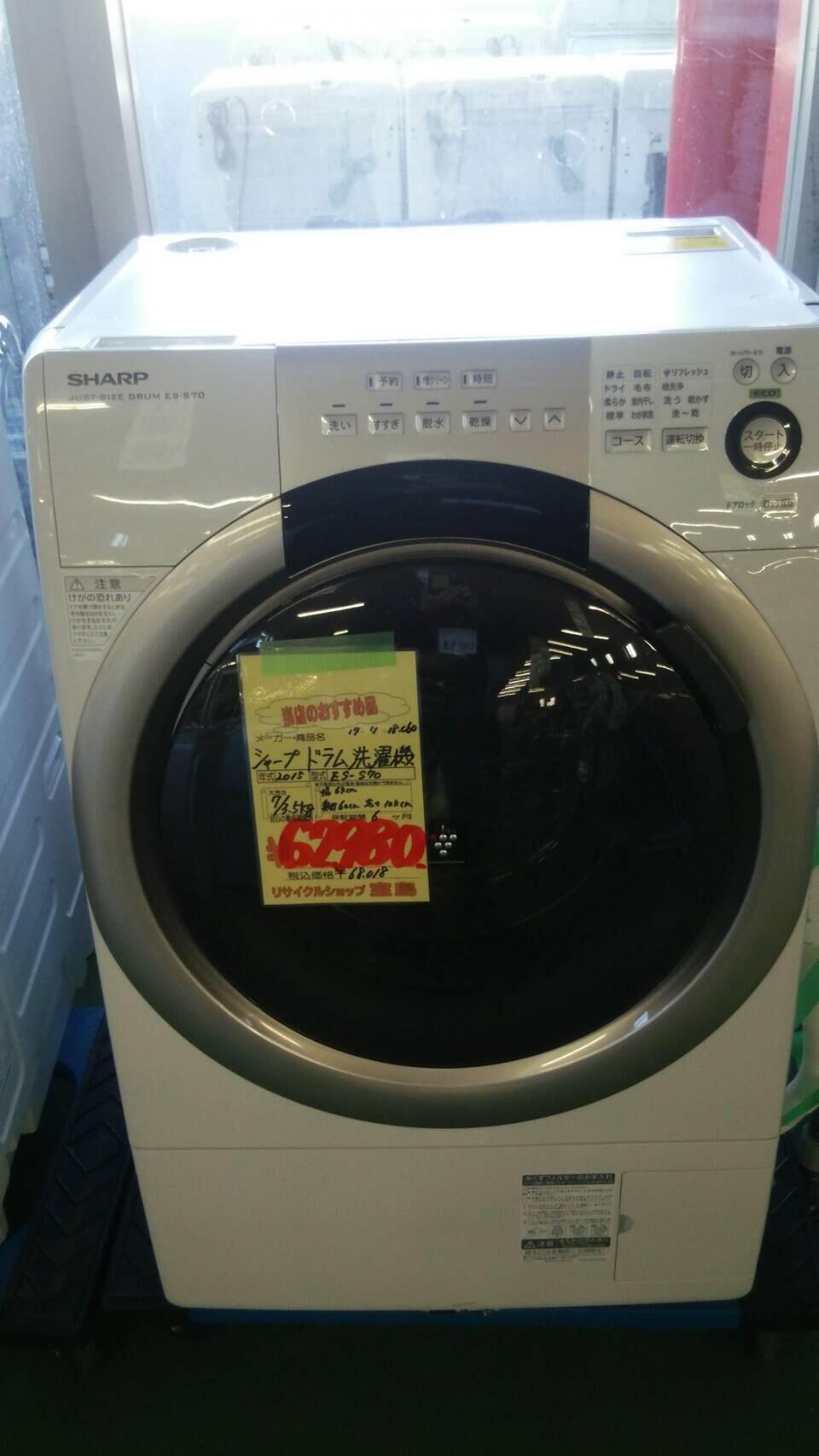 埼玉県最大級のリサイクルショップ 宝島 上尾店! 商品入荷情報