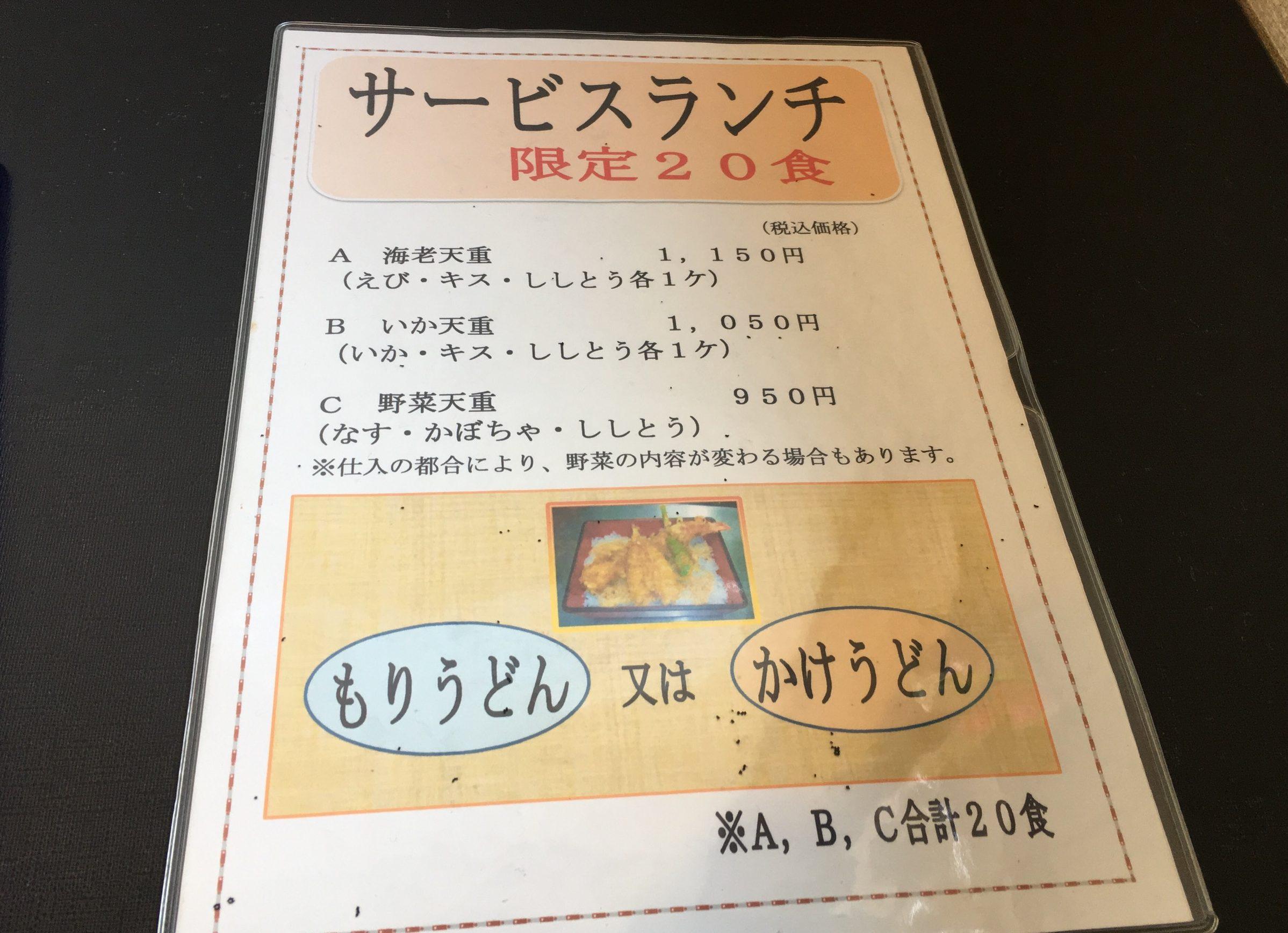 【見沼区 食べログ評価1位】「手打ちうどん さわいち」美味しくて、おすすめ!