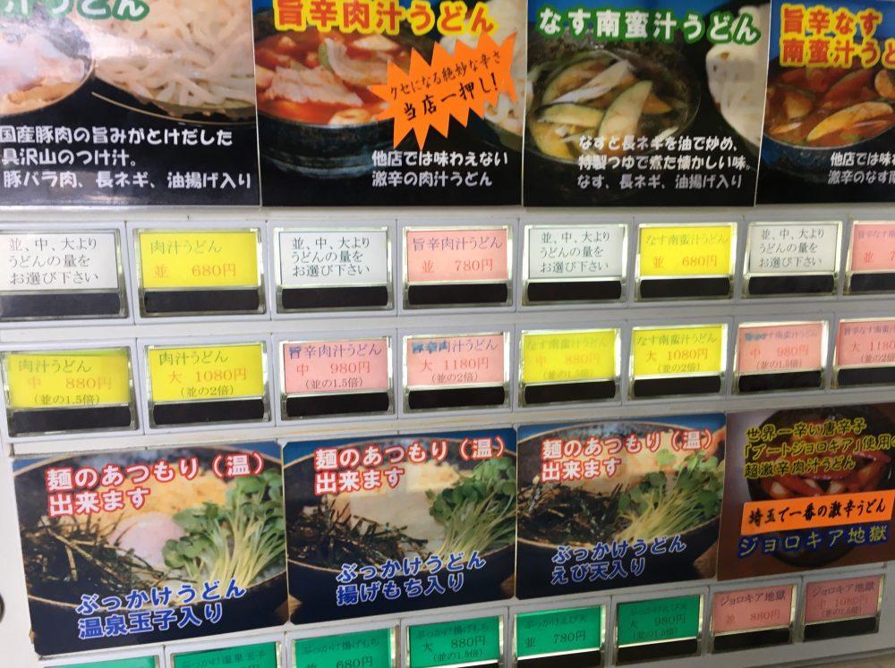 【さいたま市中央区】「武蔵野うどん 藤原 」激辛の肉汁うどんは、かなりおすすめ!