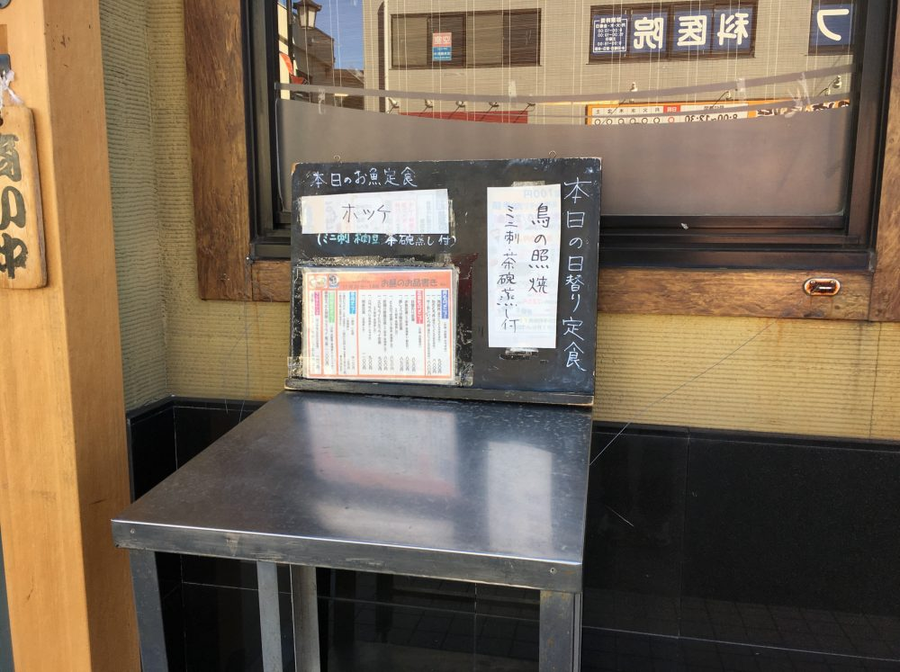 【さいたま市西区】「日本海庄や」で居酒屋ランチを食べてきた