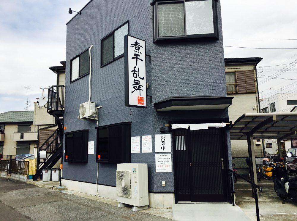 【春日部市】早朝営業しているラーメン店「煮干乱舞 」にいってきた