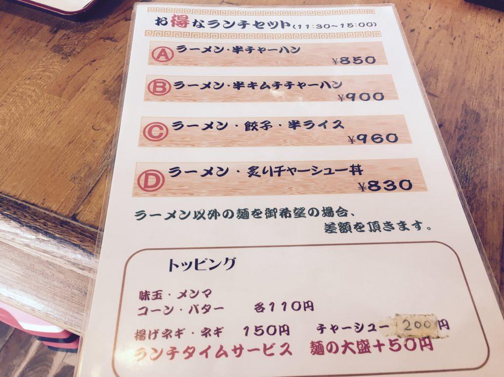 【さいたま市南区】埼玉で佐野ラーメンを食べるなら「たかの」がおすすめ!