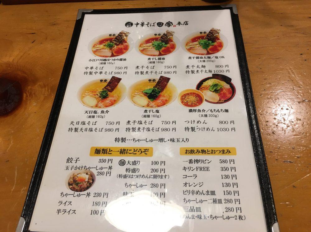 【川越市】田家 本店で「煮干ラーメン」を食べてきた