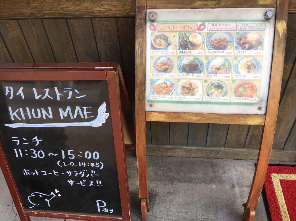 【上尾市】おすすめのタイ料理店 「クンメー」でグリーンカレーを食べてきた
