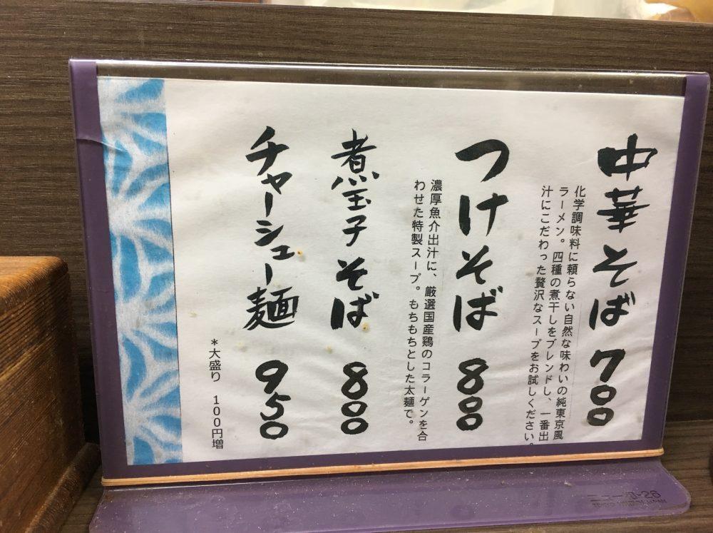 【鶴ヶ島市】駅近のラーメン店「中華そば 頓知房 (とんちぼ)」にいってきた