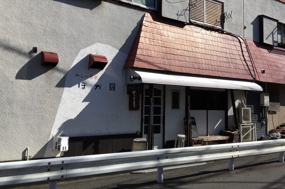 【川越市】人気のカレー店「ぽか羅 (ポカラ)」にいってきた