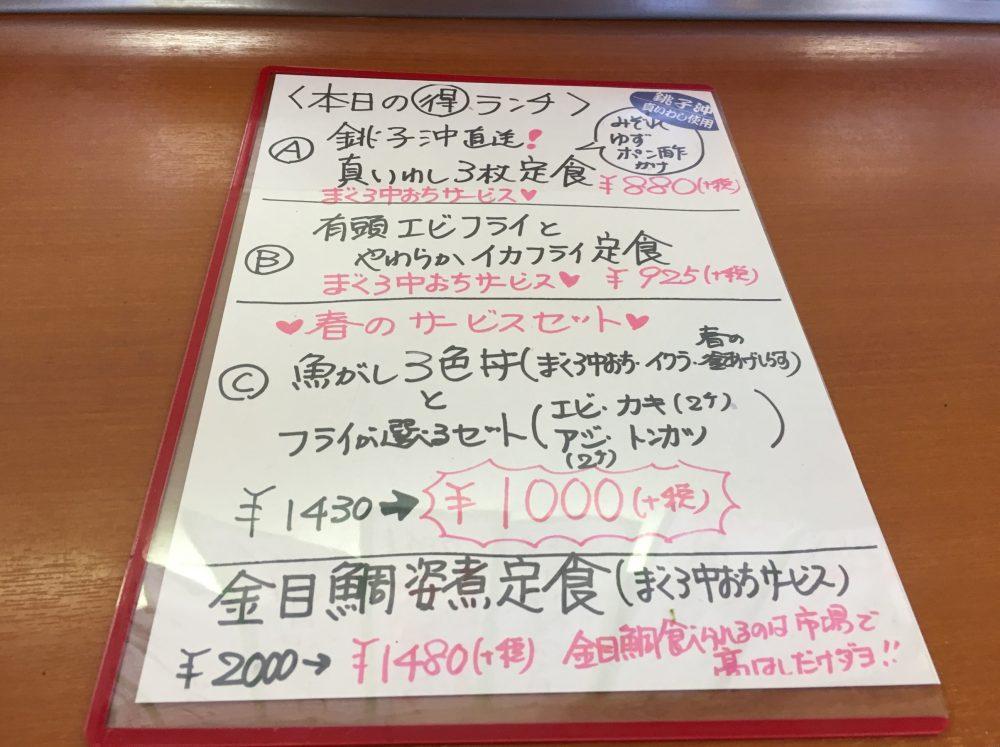 【さいたま市北区】エビがでか!!大宮市場「 海鮮亭 高はし 」にいってきた