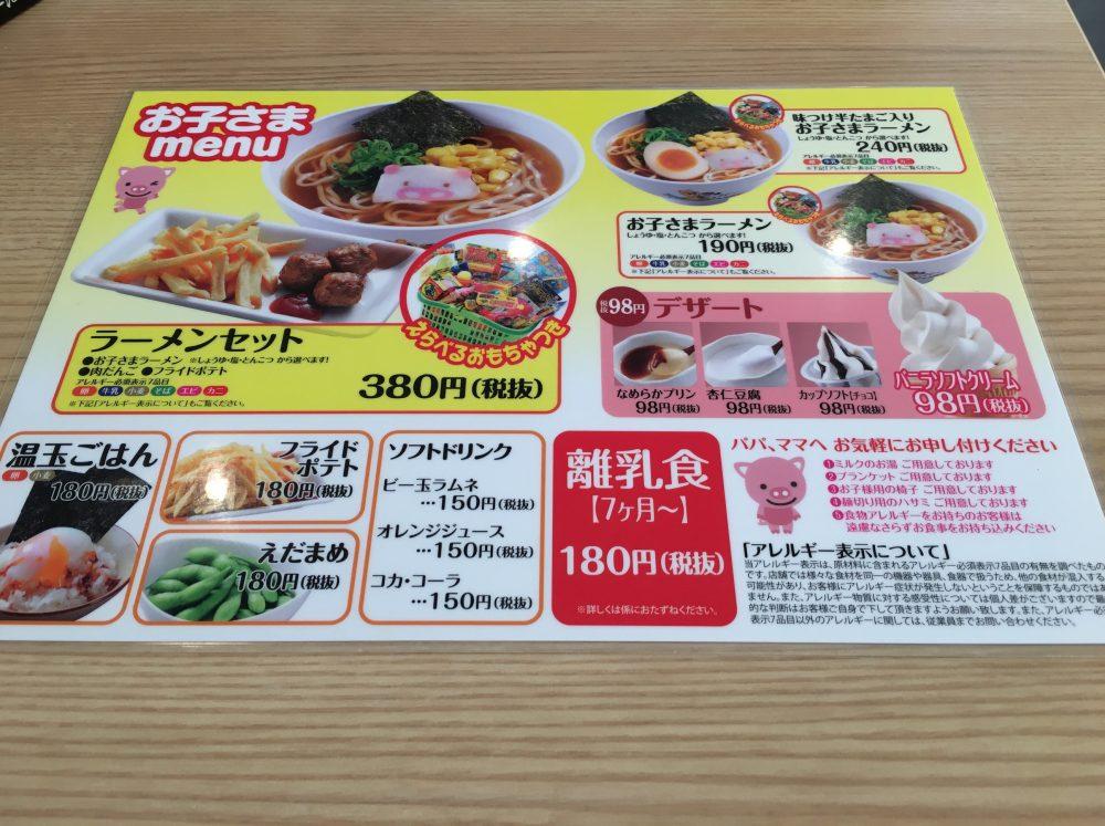 【埼玉県】「丸源ラーメン(肉そば)」メニュー 店舗一覧