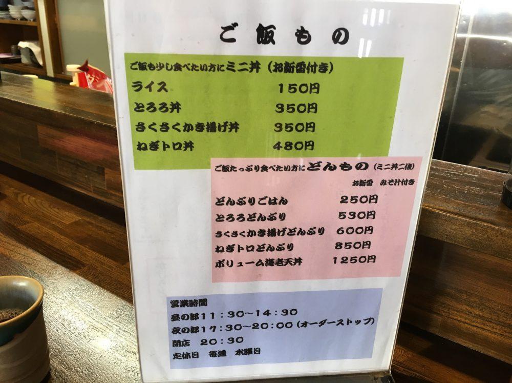 【鶴ヶ島市】おすすめのうどん店「ががちゃ屋」どんどんセットはお得!メニュー