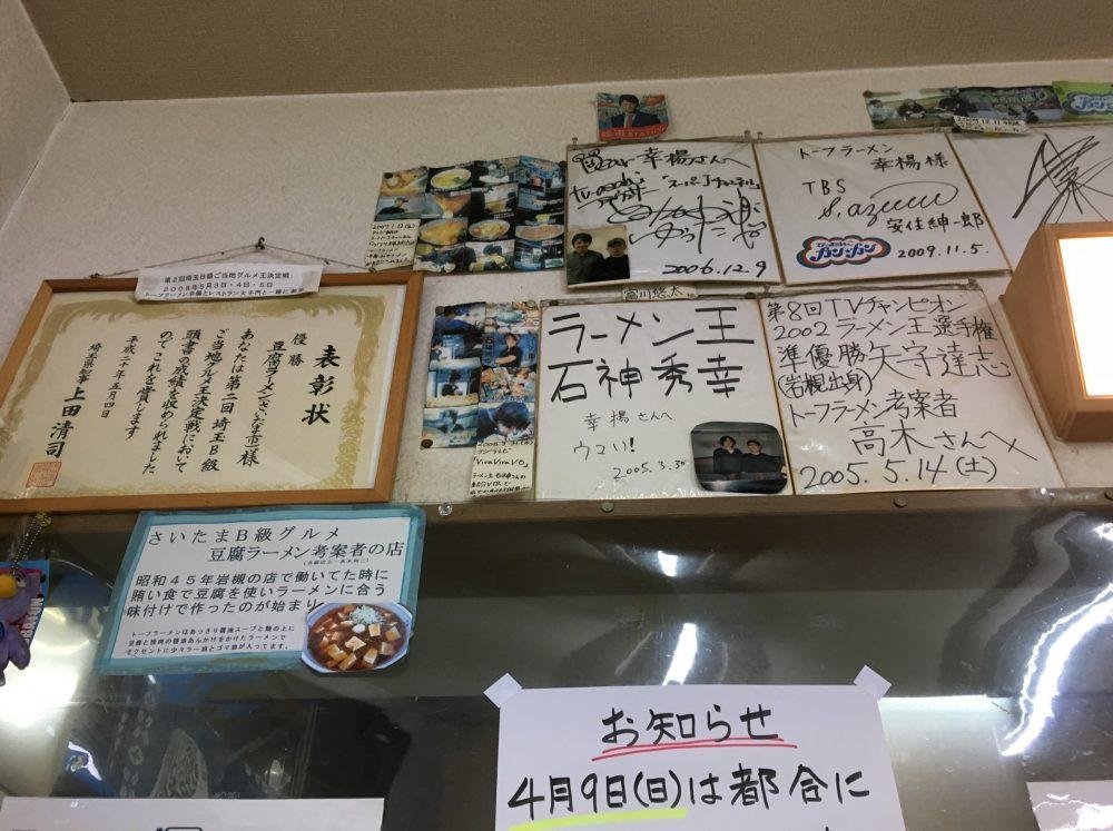 【さいたま市桜区】実は店主が考案者!?「幸楊」でトーフラーメン を食べてきた!B級グルメで優勝