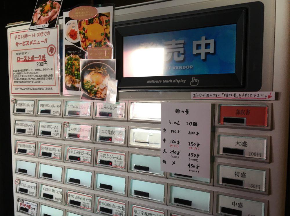 【さいたま市浦和区】食べログの評価が高いお店!オリガミ(ORIGAMI)にいってきた メニュー