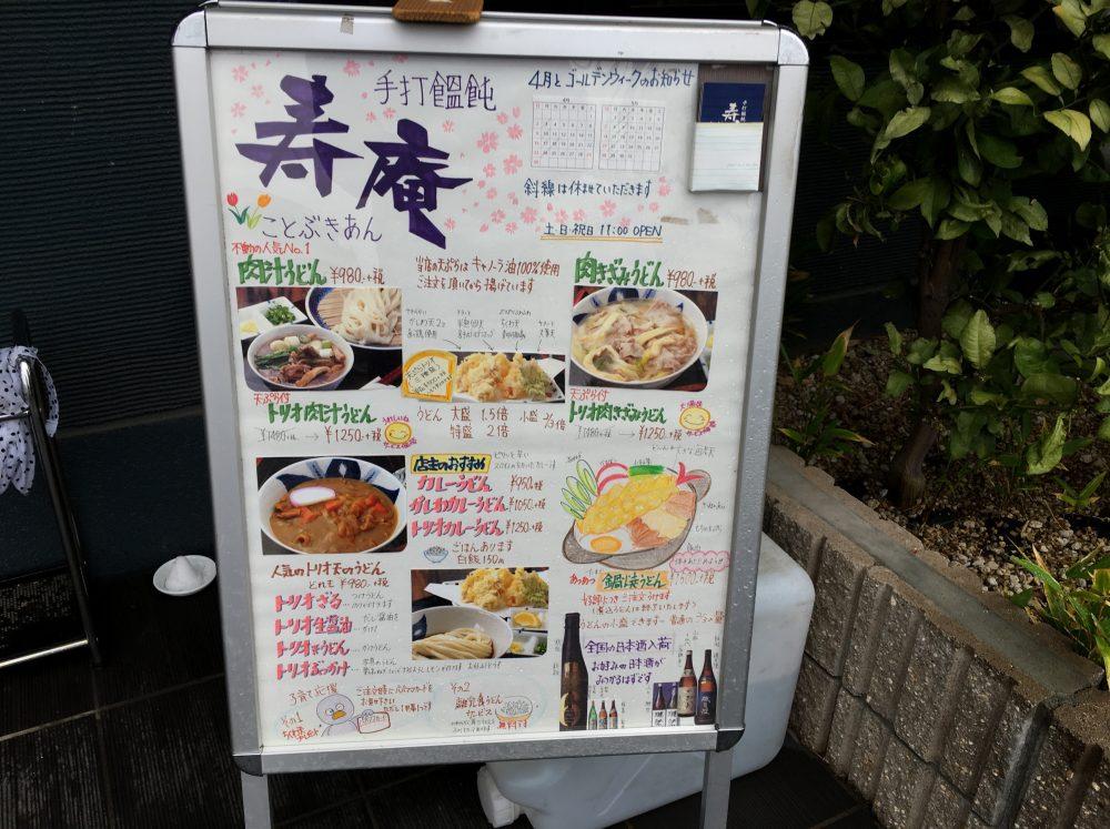 【さいたま市北区】手打うどん 寿庵(ことぶきあん)にいってきた!美味しくておすすめ