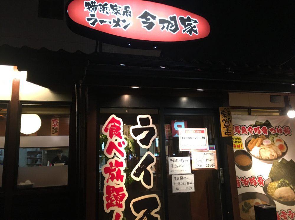 【さいたま市北区】横浜家系ラーメン「今羽屋」にいってきた メニュー画像あり