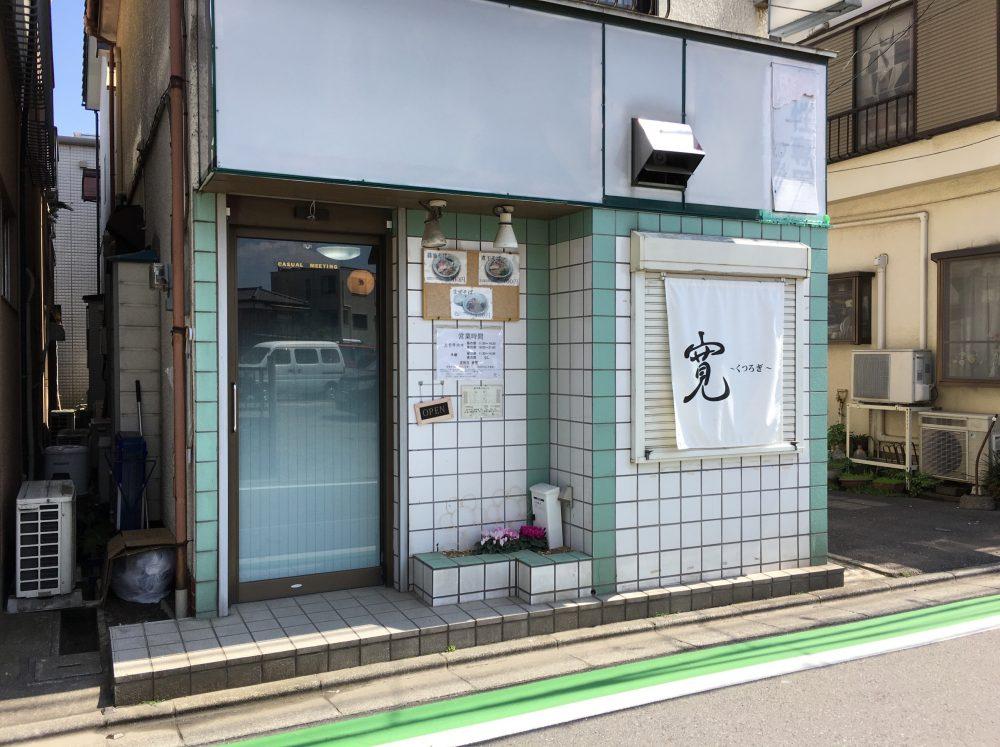 【富士見市】おすすめのラーメン店「寛~くつろぎ~」にいってきた メニュー画像と駐車場の場所