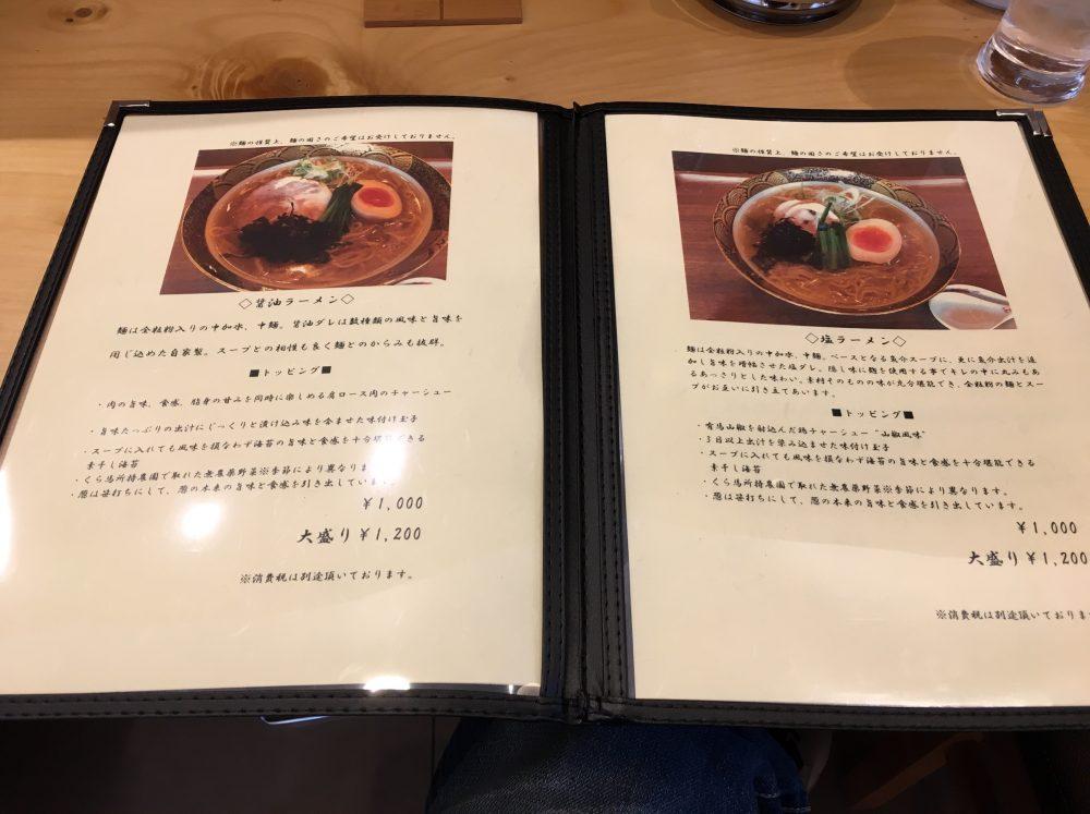 【さいたま市大宮区】 高級感のあるラーメン店「麺くら馬」に行ってきた 新店です!メニュー画像付き