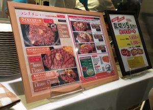 【埼玉県越谷市】いきなりステーキ おすすめの食べ方!ランチのワイルドステーキでガーリックライスを作ってみた!