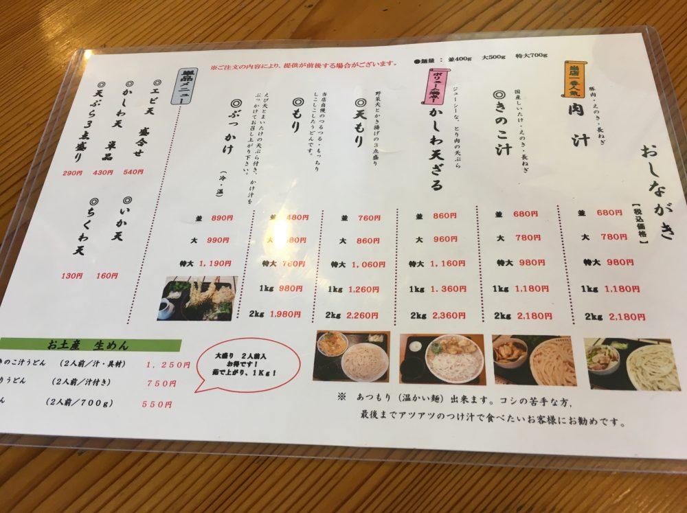 【川越市】肉汁うどんが大人気!!田舎打ち 麺蔵「川越観光 おすすめグルメ!」