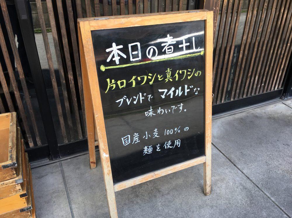 大宮駅近の『蕾(つぼみ)煮干分家』でつけ麺を食べてきた!おすすめのラーメン店