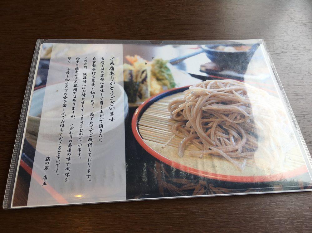 【上尾市 蕎麦屋】藤の家で手打ちの『十割そば』を食べてきた