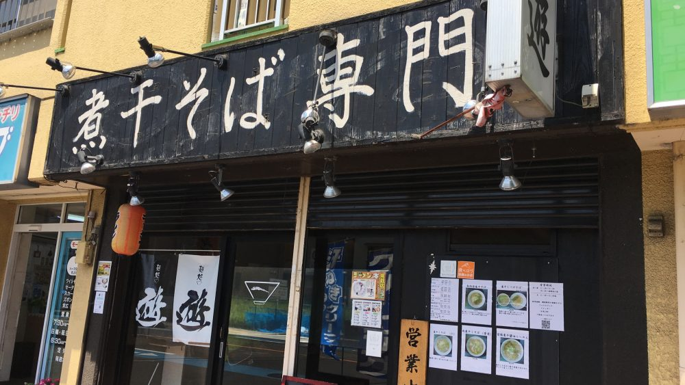 【蕨市 ラーメン】西川口駅近!「麺処 遊」 で煮干そばを食べてきた!おすすめ