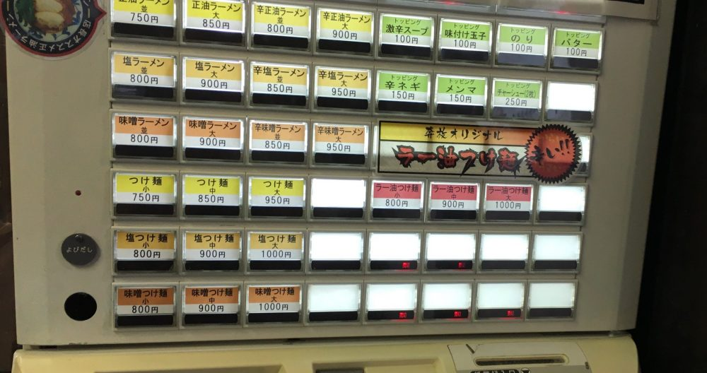 【東松山市】奔放(ほんぽう)254号線沿いのおすすめのラーメン店
