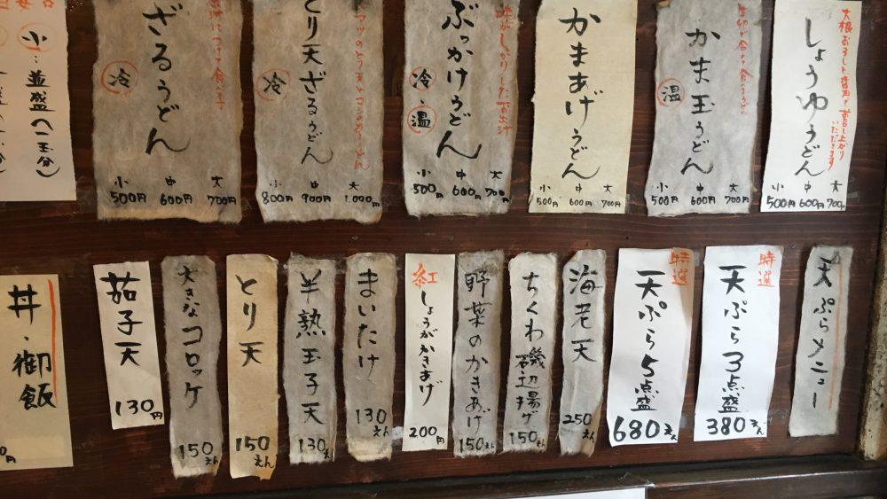 【川越市】本川越駅近くの「手打うどん 長谷沼 」おすすめ!