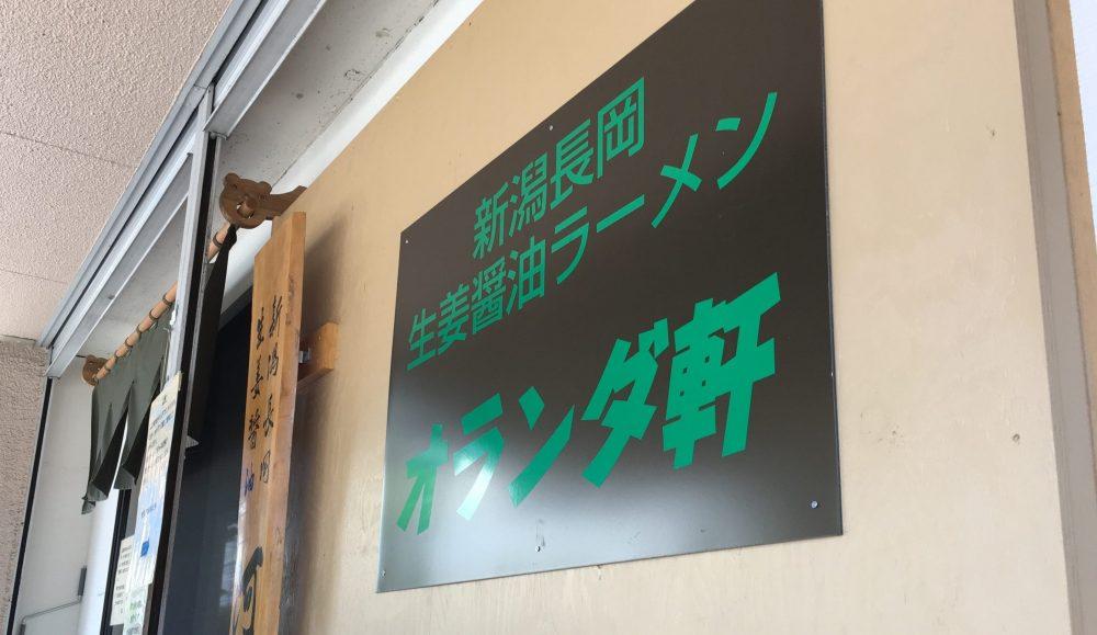 【さいたま市】岩槻区で人気1位のお店「オランダ軒」にいってきた!!新潟長岡 生姜醤油ラーメン とは??